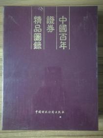 中国百年证券精品图录   正版 未开封