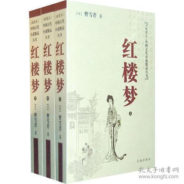 精装 中华藏书—古典文学四大名著(全4册)