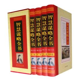 智慧谋略全书(精装全4册)