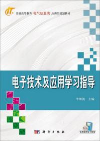 电子技术及应用学习指导/普通高等教育电气信息类应用型规划教材