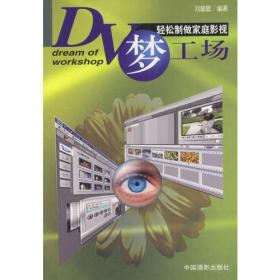 DV 梦工场