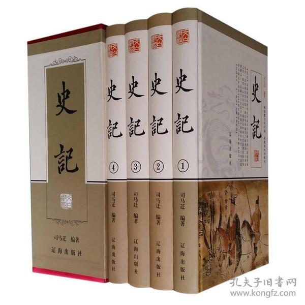 精装 中华藏书—史记(全四卷)