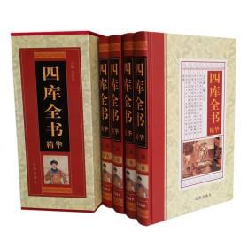 四库全书(4卷)