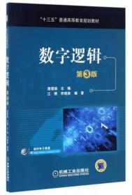 """数字逻辑(第3版)/""""十三五""""普通高等教育规划教材"""