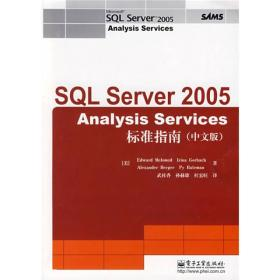 SQL Server Analysis Services 2005标准指南(中文版)