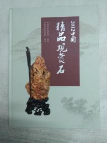2012中国,精品观赏石