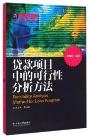 K (正版图书)纳税人俱乐部丛书:贷款项目中的可行性分析方法