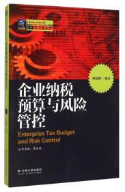 纳税人俱乐部丛书:企业纳税预算与风险管控