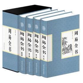 【非二手 按此标题为准】《周易全书》插盒精装四卷