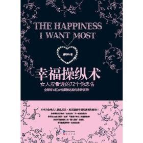 幸福操纵术 虞玲玲 长江出版社 9787549202096