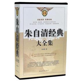 朱自清经典大全(全四卷)