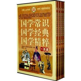 国学常识 国学经典 国学精粹一本通(经典实用)(全四册)