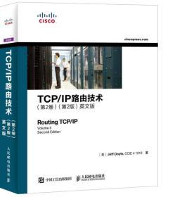 TCP IP路由技术(第2卷)(第2版)英文版