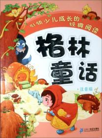 引领少儿成长的经典阅读:格林童话(注音版)
