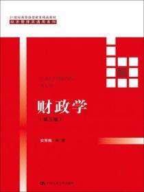 财政学-(第三版)