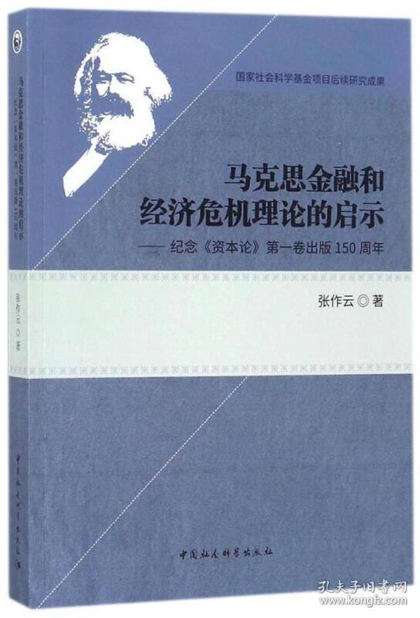马克思金融和经济危机理论的启示——纪念《资本论》第一卷出版150周年