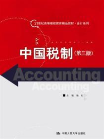 中国税制(第三版)/21世纪高等继续教育精品教材·会计系列