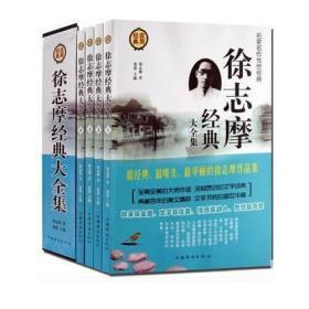 9787511325136-so-实用经典:徐志摩经典大全集(全四册J精装塑封)