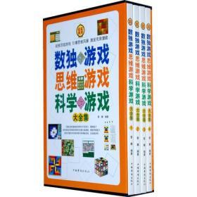 数独游戏思维游戏科学游戏大全集(全四册)
