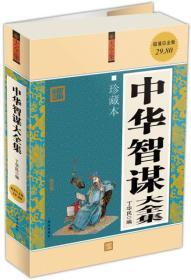 中华智谋大全集(珍藏本)