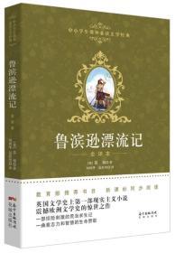 鲁滨逊漂流记(全译本)/中小学生课外必读文学经典9787536075641 n