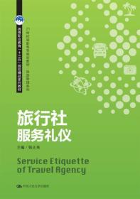 旅行社服务礼仪/21世纪高职高专规划教材·旅游管理系列