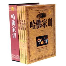 哈佛家训   (全四册)