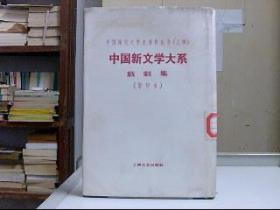 中国现代文学史资料丛书(乙种)中国新文学大系   戏剧集(影印本)