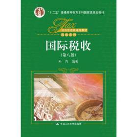 国际税收(第八版)(经济管理类课程教材·税收系列)