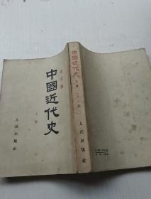 中国近代史<上册》