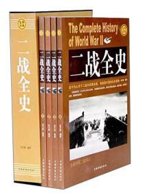 二战全史 思不群著 中国华侨出版社 9787511351180