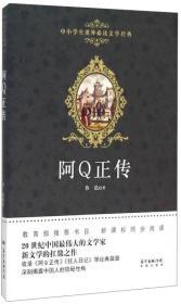 中小学生课外必读文学经典:阿Q正传