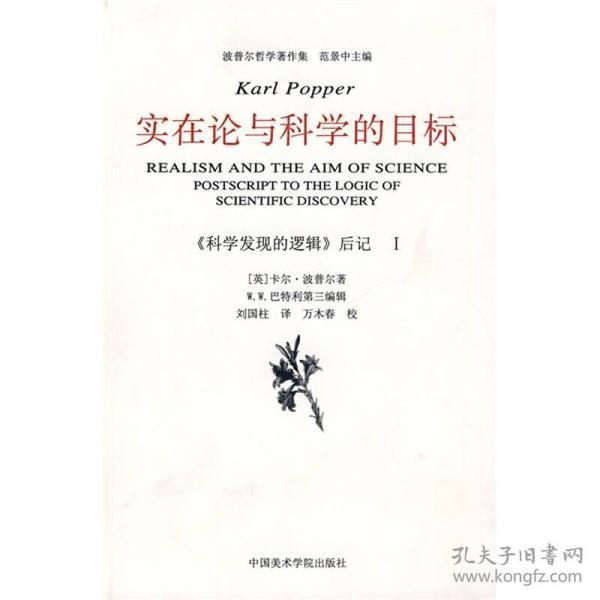 《实在论与科学的目标》 波普尔哲学著作集 范景中主编