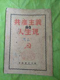 民国旧书:共产主义的人生观 (1948年8月初版 吉林书店刊行)