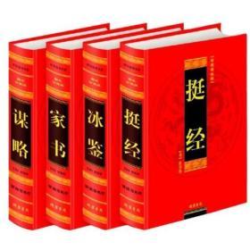 【正版仅库存现货促销】曾国藩绝学(4卷)(插盒)