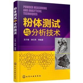二手粉体测试与分析技术王介强化学工业出版社9787122289476