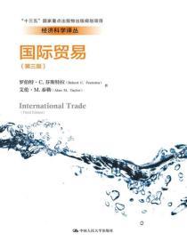 """国际贸易(第三版)/经济科学译丛;""""十三五""""国家重点出版物出版规划项目"""
