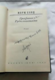 жоржсанд   乔治桑德斯小说俄文版   品好