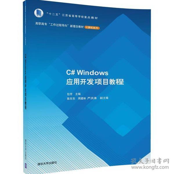"""C# Windows应用开发项目教程/高职高专""""工作过程导向""""新理念教材·计算机系列"""