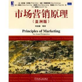 市场营销原理:(亚洲版)