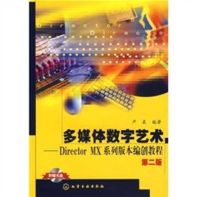 多媒体数字艺术:DirectorMX系列版本编创教程(第2版)