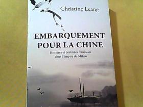 法文原版【EMBARQUEMENT POUR LA CHINE】