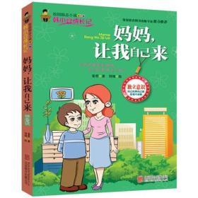 校园励志小说韩小豆成长记 妈妈让我自己来