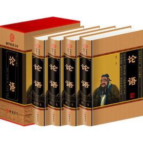 论语(全四册)(插盒)