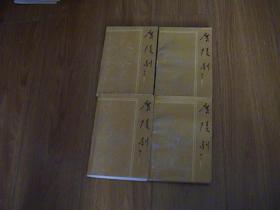 广陵剑 (四册全) 百花文艺
