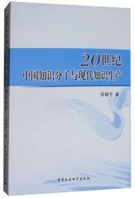 20世纪中国知识分子与现代知识生产