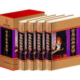世界经典童话(全4册)