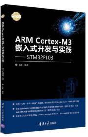 ARM Cortex-M3嵌入式开发与实践 基于STM32F103/电子设计与嵌入式开发实践丛书
