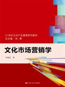 文化市场营销学/21世纪文化产业管理系列教材