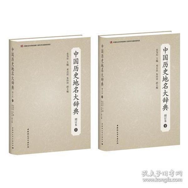 中国历史地名大辞典(上下)—增订本